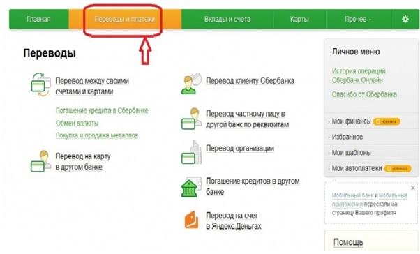 шаг 1. Выбор вкладки переводи и платежи