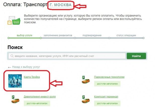 Шаг 3. Выбираем город Москва и нашу карту Тройка