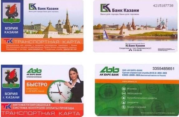 Транспортная карта Казани