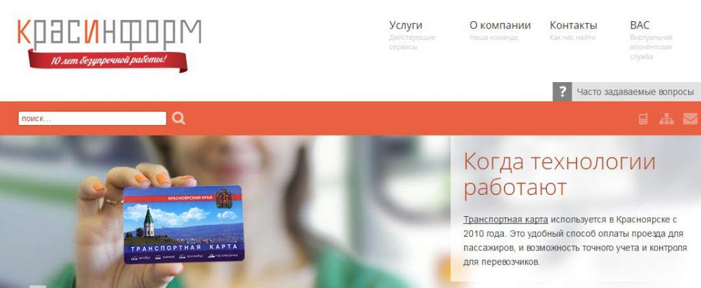 Шаг 1. krasinform.ru - официальный сайт карты Красноярска