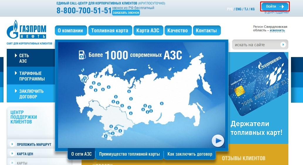 Официальный сайт Газпромнефть - https://www.gpncard.ru