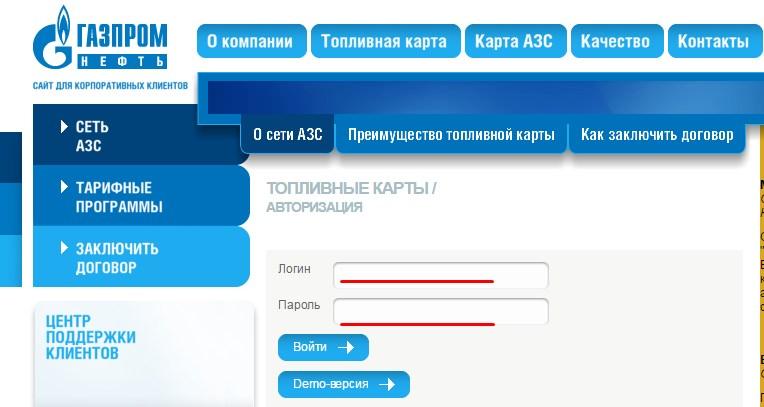 Вход в личный кабинет Газпромнефти