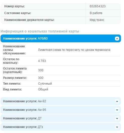 Баланс бонусной карты Газпромнефть