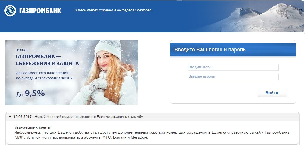 Домашний Банк - Газпромбанк