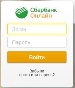 Форма для входа в личный кабинет Сбербанк Онлайн