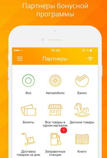Мобильное приложение Спасибо от Сбербанка