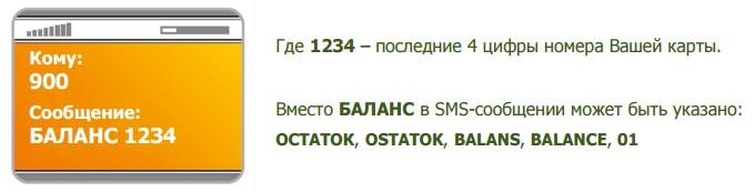 Проверка баланса карты Сбербанк через смс на номер 900