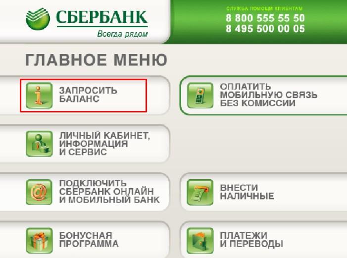 Главное меню банкомата сбербанк. Запросить баланс карты