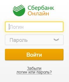 Авторизация на сайте Сбербанк Онлайн