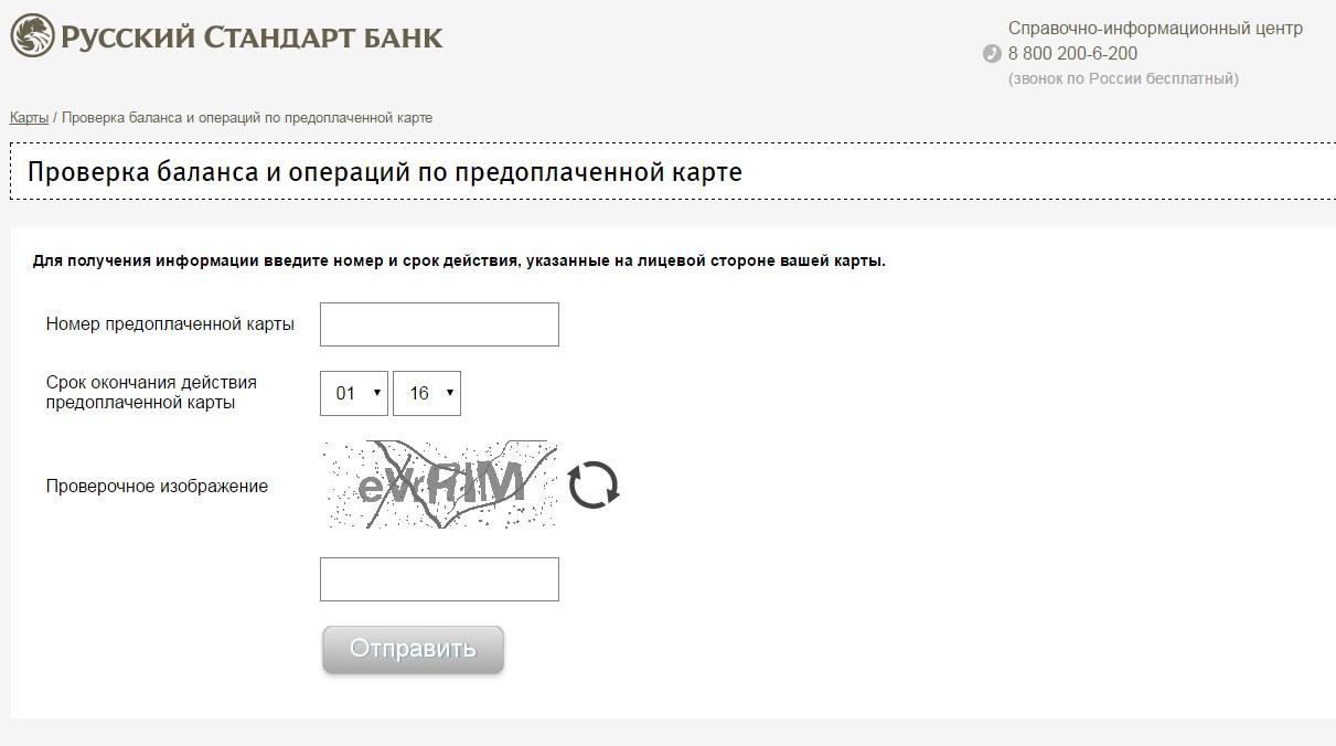 Проверка баланса карты Вишня на официальном сайте банка Русский стандарт