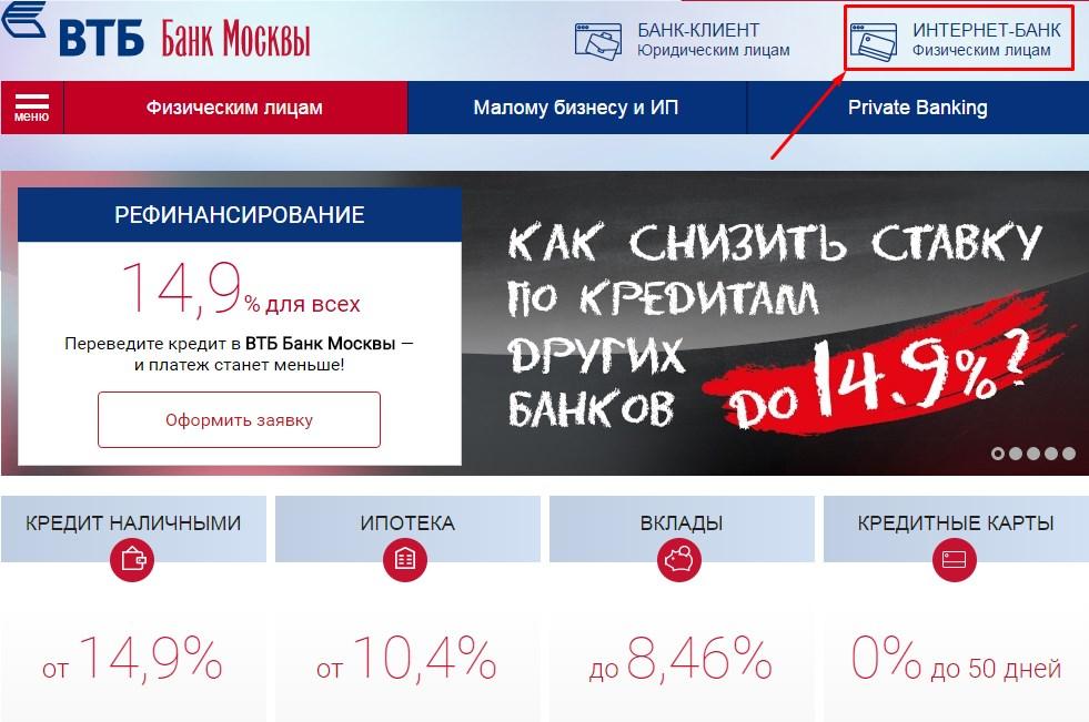 Главная страница сайта Банка Москвы