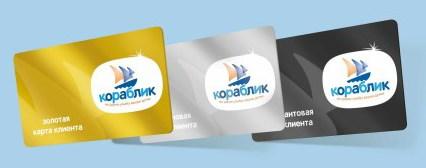 Бонусные карты интернет магазина Кораблик