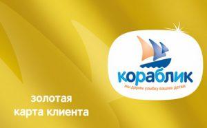 Золотая карта клиента магазина Кораблик