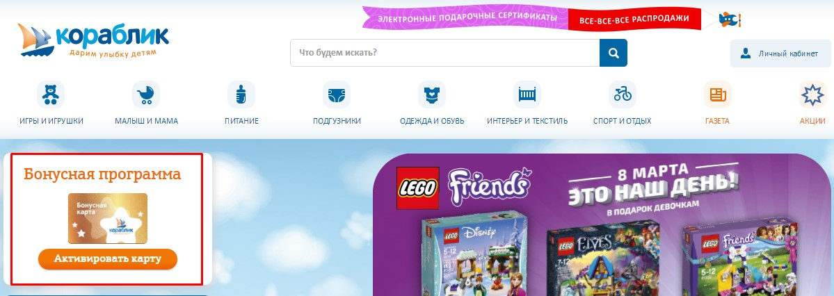 Официальный сайт интернет магазина Кораблик