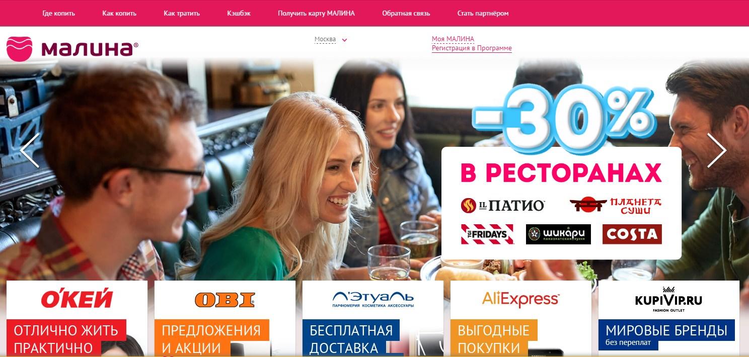 Главная страница официального сайта программы Малина