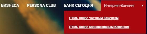 Выберете тип клиента Интернет-банкинга