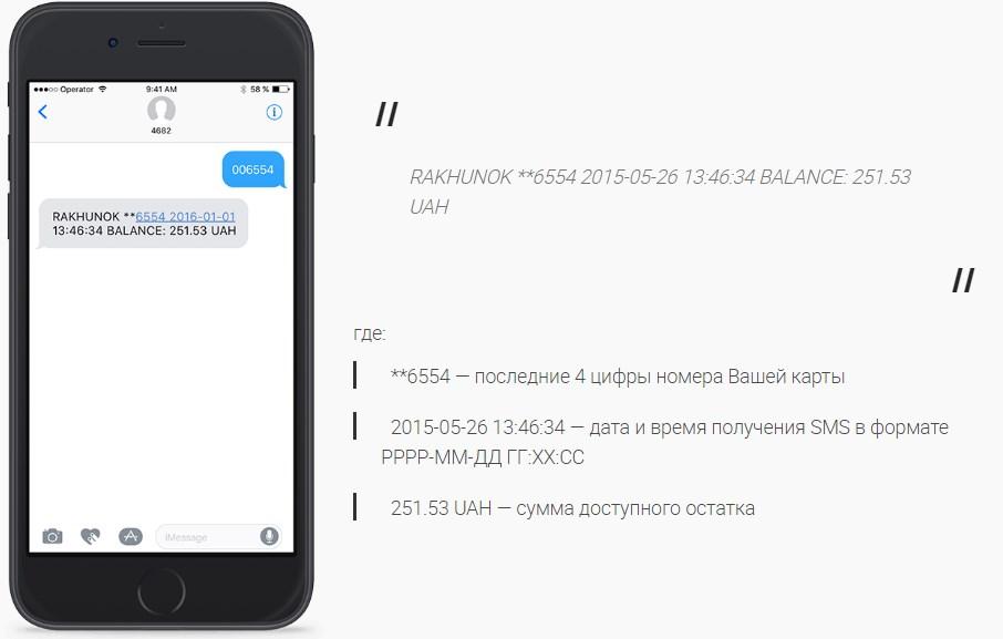 Ответное сообщение при проверке баланса через смс
