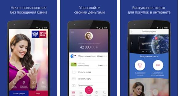 Мобильное приложение от Почта Банка