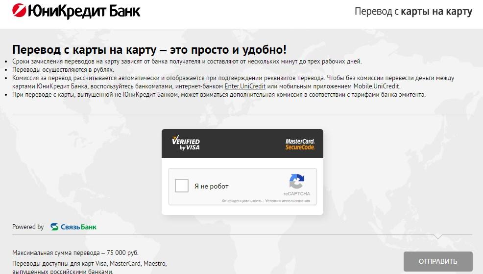 Страница перевода с карты на карту Юникредит Банк