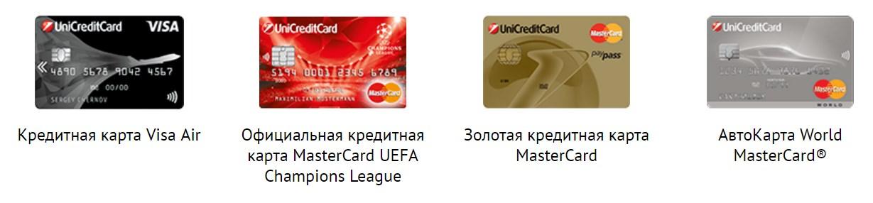 Кредитные карты Юникредит Банка