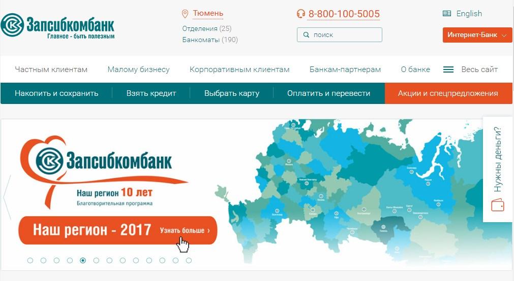 Официальный сайт Запсибкомбанка