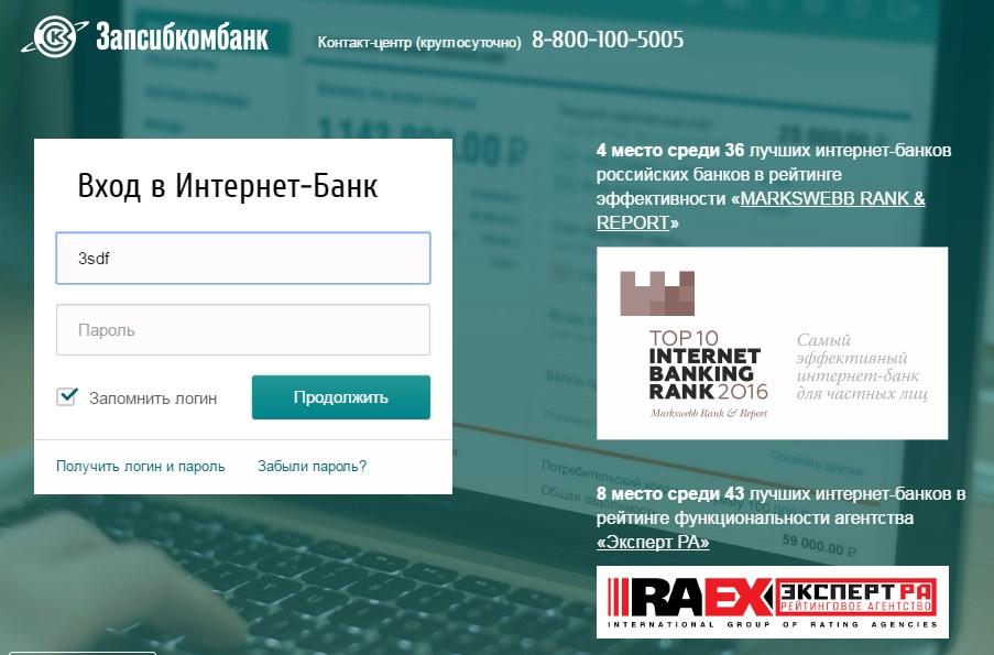 Главная страница интернет банка от банка Запсибкомбанк