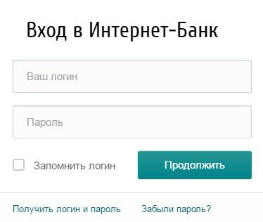 Форма входа в личный кабинет Интернет-Банка Запсибкомбанка