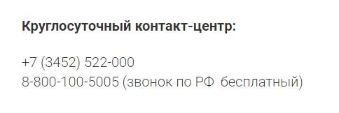 Телефон горячей линии Запсибкомбанка