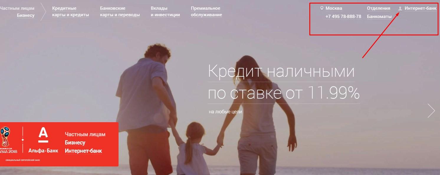 Официальный сайт Альфабанк. Вход в интернет-банк