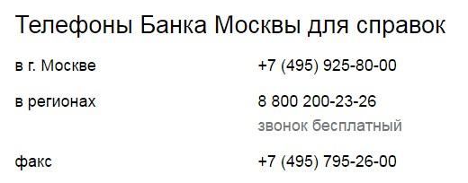Телефон горячей линии Банка Москвы