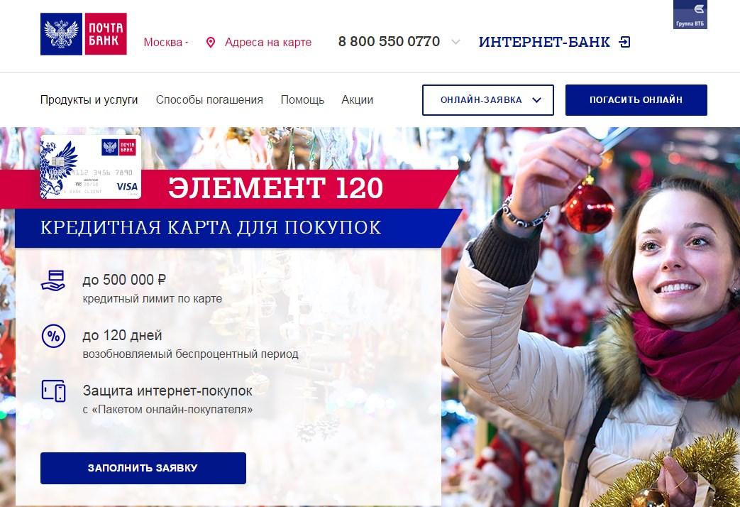 Главная страница официального сайта Почта Банка