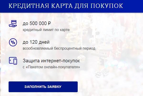 Заполнение онлайн заявка на кару Элемент 120 от Почта Банк