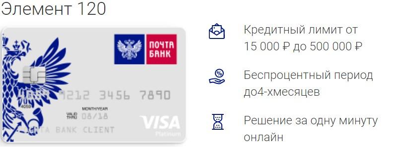 Преимущества и условия кредитной карты Элемент 120 от Почта Банк