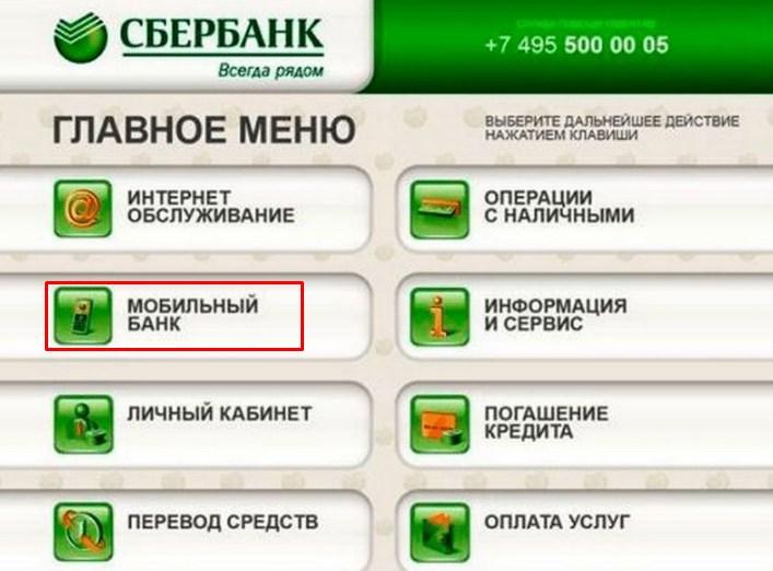 Главное меню банкомата Сбербанк. Выбираем пункт Мобильный банк