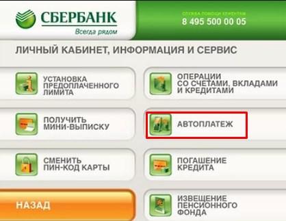 Выбираем пункт автоплатеж в меню Мобильный банк