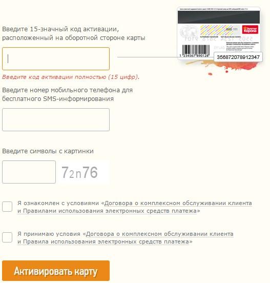 Форма регистрации карты Мега Подарок