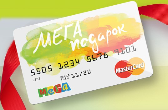 Мега подарок - система лояльности от Меги