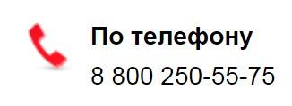 Контактный телефон системы Мега Подарок