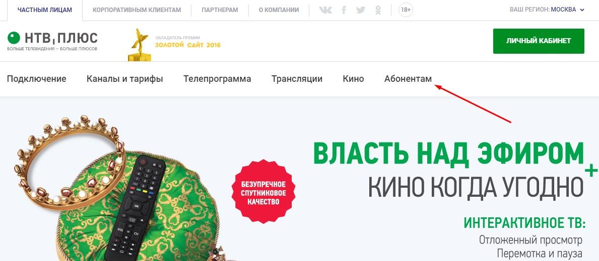 Выбор пункта Абонентам на официальном сайте НТВ Плюс