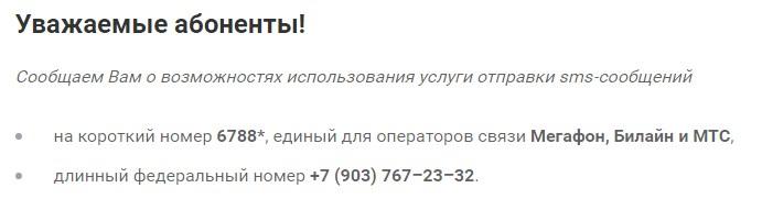 Номера службы для отправки sms-сообщений НТВ Плюс