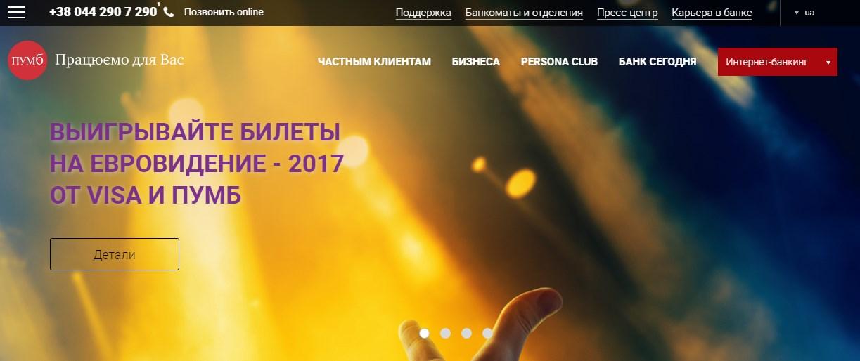 Главная страница официального сайта ПУМБ
