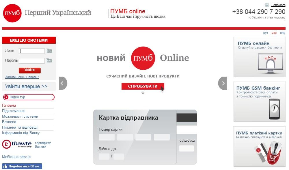 Страница интернет банкинга банка ПУМБ