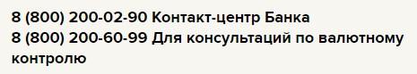 Контакт-центр банка Россельхозбанк