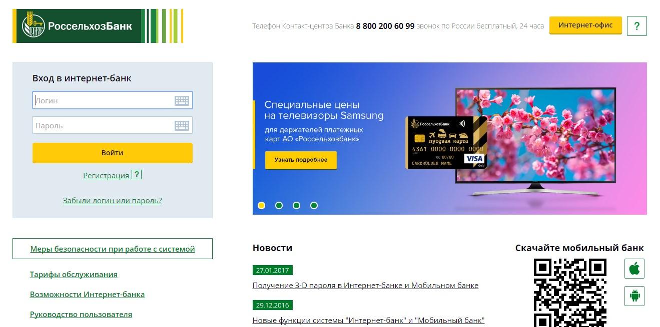 Официальная страница интернет банка от Россельхозбанка
