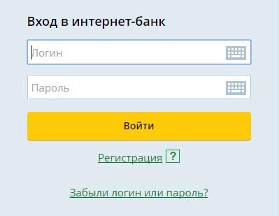 Форма для авторизации в интернет банке