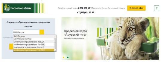 Выбор способа подтверждения входа в интернет банк