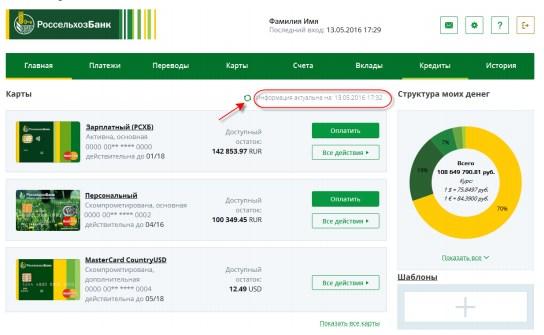 Главная страница интернет банка с отображением баланса карт и счетов