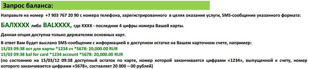 Инструкция по sms-сервису от Россельхозбанка. Запрос баланса