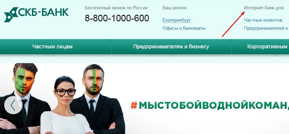 Официальный сайт банка СКБ-Банк