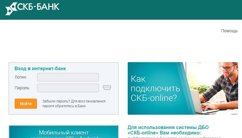 Страница интернет-банка от СКБ-Банк